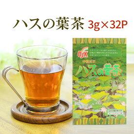 ハスの葉茶【新登場】からだにやさしいノンカフェイン 妊婦さん・授乳期ママに評判!蓮の葉茶楊貴妃も愛飲したお茶 3g×32P【健康茶】