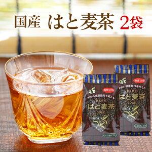 はとむぎ茶 国産 100% お試し 350g×2袋 送料無料 タンパク質が豊富な無添加・無着色 はと麦茶 ハトムギ 麦茶 むぎ茶 宅配便