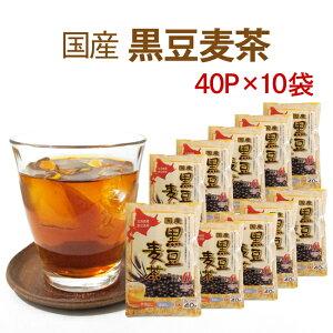黒豆麦茶 8g×40p×10袋からだにやさしいノンカフェイン 妊婦さん・授乳期ママに大人気!北海道産黒豆【健康茶】