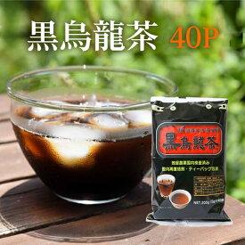 黒烏龍茶 ティーパック 40P再販売♪ あす楽対応 日々経済的に飲み続けるためにお得なティーパックタイプが登場☆黒烏龍茶 ティーバッグ