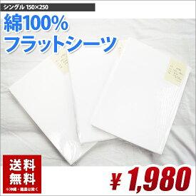 フラットシーツ シングル 綿100%