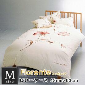 ランチェッティ フィオレント 枕カバー ピローケース 送料無料 日本製 綿100% (コットン100%) 43cm×63cm モダン おしゃれ