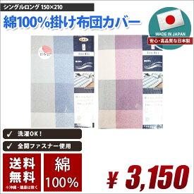 掛け布団カバー シングルロング チェック柄 綿100%(コットン100%) 清潔 吸汗 速乾 シングルロングサイズ 150cm×210cm ブルー(青) ピンク 国産 送料無料 高品質 短納期