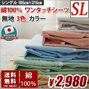 【国産 送料無料】ワンタッチシーツ シングル 日本製 綿100%