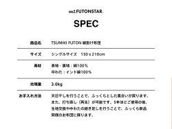 TSUMIKIFUTON掛け布団【FUTONSTARfs-01-001】