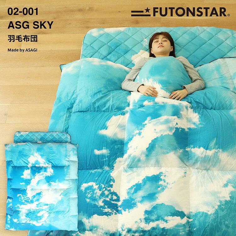 ASG SKY 羽毛布団【FUTONSTAR fs-02-001】