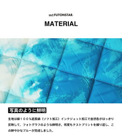 ASGSKY敷き布団【FUTONSTARfs-02-002】