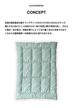 MONOGRAM掛け布団【FUTONSTARfs-03-001】