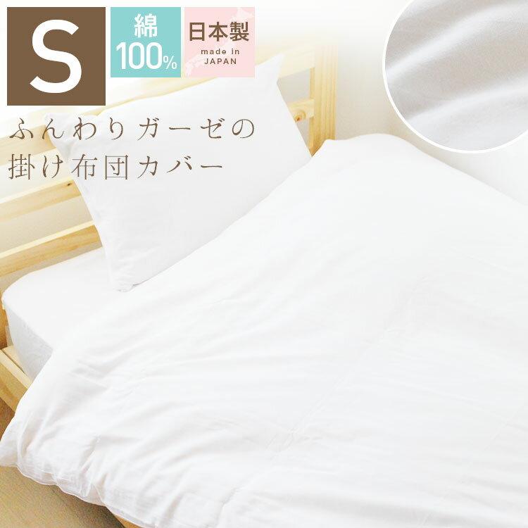 ふんわりやわらか綿100%ガーゼ 掛け布団カバー / シングルサイズ日本製 綿100%ガーゼ使用 ガーゼカバー 掛ふとんカバー 掛けふとんカバー 掛けカバー 掛布団カバー