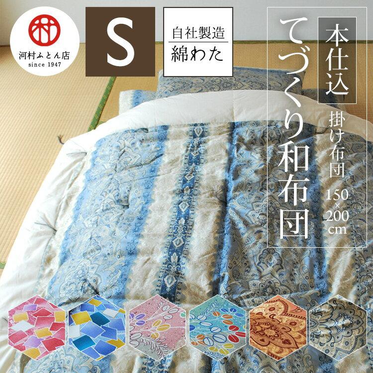 てづくり和布団 掛け布団 シングルサイズ/150×200cm 中わた3.0kg綿布団 綿布団 和ふとん めんふとん 掛布団 掛けふとん 和柄 天然繊維 和式 綿わた コットン 日本製 国産 職人手作り 送料無料