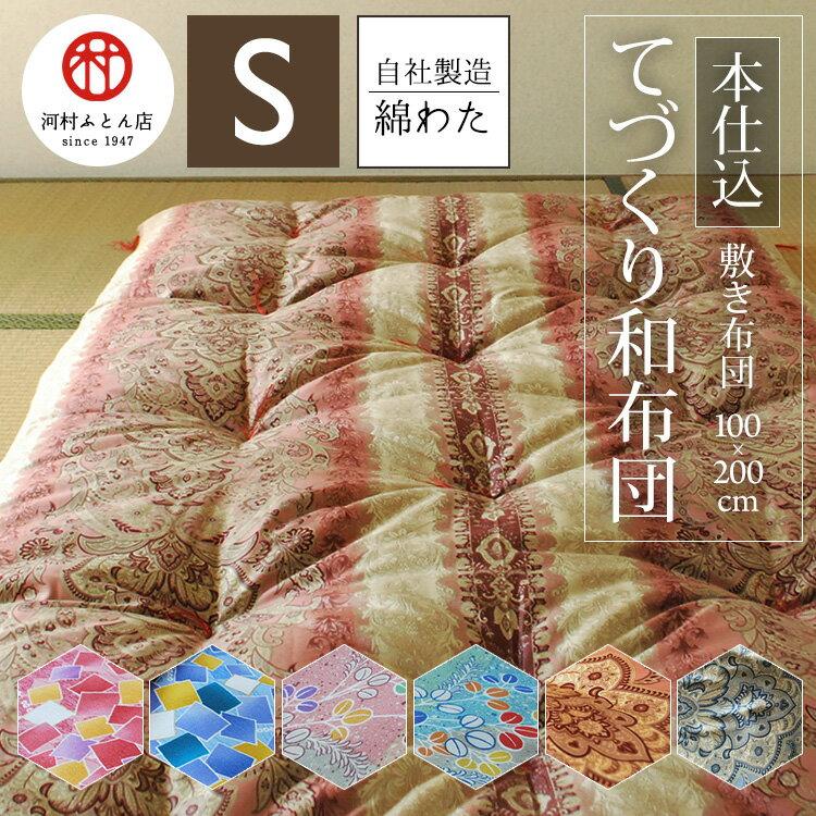 てづくり和布団 敷き布団 シングルサイズ/100×200cm 中わた6.0kg綿布団 綿布団 和ふとん めんふとん 敷布団 敷きふとん 和柄 天然繊維 和式 綿わた コットン 日本製 国産 職人手作り 送料無料