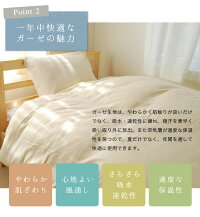 和晒しガーゼ掛け布団カバー/シングルサイズ