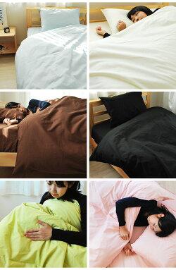 掛け布団カバーシングルサイズ日本製綿100%