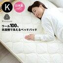 ウールベッドパッド/敷きパッド キングサイズ 日本製羊毛/ウール100%の保温性吸湿性に優れた敷パッド。洗濯機で洗え…