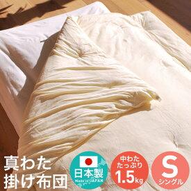 真綿布団 シングル 国産 日本製 送料無料 掛け布団 シルク100% 絹 真綿ふとん 秋冬用 外生地 綿100% コットン100% 天然繊維 1.5キロ 150cm×210cm 掛布団 掛けふとん
