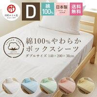 ボックスシーツダブルサイズ日本製綿100%ベッドシーツベッドカバーシーツ布団カバーパステルカラー送料無料