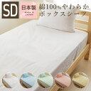 ボックスシーツ セミダブルサイズ 日本製 綿100% ベッドシーツ ベッドカバー シーツ 布団カバー パステルカラー 送料…