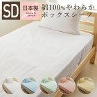 ボックスシーツ セミダブルサイズ 日本製 綿100% ベッドシーツ ベッドカバー シーツ 布団カバー パステルカラー 送料無料 9120