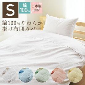 掛け布団カバー シングルサイズ 掛けふとんカバー 掛けカバー 日本製 綿100% 無地 パステルカラー 送料無料 90166