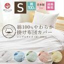 掛け布団カバー シングルサイズ 掛けふとんカバー 掛けカバー 日本製 綿100% 無地 パステルカラー 送料無料