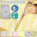 お昼寝布団セット 5点セット ベビー・キッズ向け保育園・幼稚園用のお昼寝ふとんに最適。綿100%カバー&専用バッグ付…
