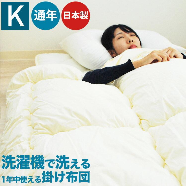 洗える掛け布団 キングサイズ/通年使える 便利な合い掛け布団(中わた1.5kg)合掛け布団 掛けふとん 掛布団 国産 日本製 綿100% 洗濯機で洗える清潔わたウォシュロン ウォッシャブル