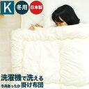 洗える掛け布団 キングサイズ/冬用 あったかボリューミータイプ(中わた2.3kg)掛け布団 掛けふとん 掛布団 国産 日本…