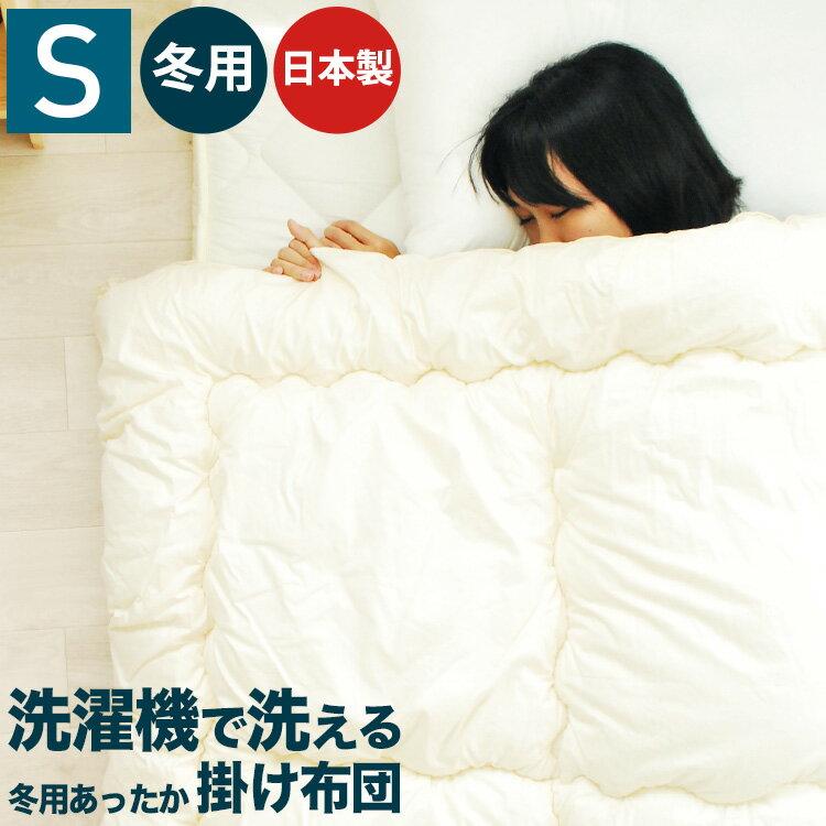 洗える掛け布団 シングルサイズ/冬用 あったかボリューミータイプ(中わた1.5kg)掛け布団 掛けふとん 掛布団 国産 日本製 綿100% 洗濯機で洗える清潔わたウォシュロン ウォッシャブル