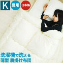 洗える肌掛け布団 キングサイズ 夏布団 春夏用 朝晩冷える時に最適 安心安全の国産 日本製 綿100%で吸湿性抜群 洗濯機…