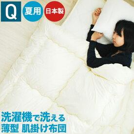 洗える肌掛け布団 クイーンサイズ 夏布団 春夏用 朝晩冷える時 安心安全の国産 日本製 綿100%で吸湿性抜群 洗濯機で丸洗い可能 0.8
