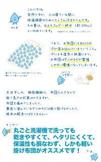 洗える肌掛け布団シングルサイズ夏布団春夏用朝晩冷える時に最適安心安全の国産日本製綿100%で吸湿性抜群洗濯機で丸洗い可能