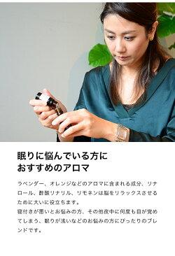 眠りに良いアロマオイル精油5ml日本製国内ブレンド