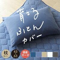 まくらカバー/ピロケース43x63cm用綿100%無添加和晒ガーゼ日本製国産送料無料(サイズ:45x90cm)