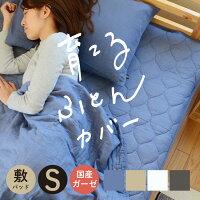 敷きパッド/ベッドパッドシングルサイズ綿100%無添加和晒ガーゼ日本製国産送料無料