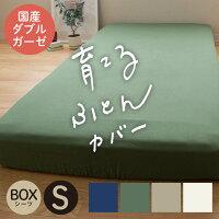 ボックスシーツシングルサイズ綿100%無添加和晒ダブルガーゼ日本製国産送料無料