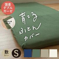 ワンタッチシーツシングルサイズ綿100%無添加和晒ダブルガーゼ日本製国産送料無料