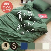 掛け布団カバーシングルサイズ綿100%無添加和晒ダブルガーゼ日本製国産送料無料