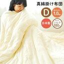 真綿布団 掛け布団 「ほのり」ダブルサイズ ほどよい1.0kgタイプ オールシーズン使える掛布団 掛けふとん 国産 日本製…