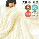 真綿布団 掛け布団 「ほのり」シングルサイズ 薄手の0.5kgタイプ 春夏向け掛布団 掛けふとん 国産 日本製 シルク100%…