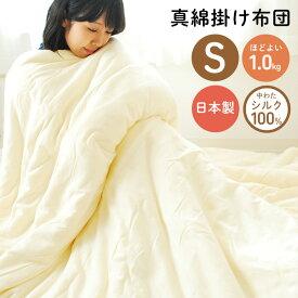 真綿布団 掛け布団 「ほのり」シングルサイズ ほどよい1.0kgタイプ オールシーズン使える掛布団 掛けふとん 国産 日本製 シルク100% 絹 綿100%生地 コットン100% 天然繊維 1.0キロ 150×210cmほのりシリーズ/hnr-ks-10 送料無料