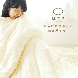 真綿布団掛け布団「ほのり」シングルサイズたっぷり1.5kgタイプ掛布団掛けふとん国産日本製シルク100%絹綿100%生地コットン100%天然繊維1.5キロ150×210cmほのりシリーズ/hnr-ks-15送料無料