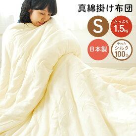 真綿布団 掛け布団 「ほのり」シングルサイズ たっぷり1.5kgタイプ掛布団 掛けふとん 国産 日本製 シルク100% 絹 綿100%生地 コットン100% 天然繊維 1.5キロ 150×210cmほのりシリーズ/hnr-ks-15 送料無料