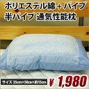 枕 パイプ 綿(ポリエステル綿) 送料無料 通気性 肩こり 首こり まくら