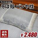 枕 そば殻 パンヤ 送料無料 43×63 そばがら 肩こり 首こり 高め 約20cm 高品質 快眠 安眠 まくら おすすめ 02P26Mar16