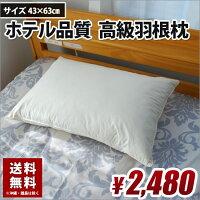枕ホテル仕様羽根送料無料43×63肩こり首こり高さ約15cm高品質快眠安眠まくらおすすめ