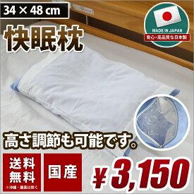 枕 パイプ 日本製 カバー付き 送料無料 快眠枕 高さ調整可能 34×48cm ブルー(青) ピンク まくら おすすめ 短納期 心地良い 快眠 安眠 送料無料 高品質 短納期 国産特集 02P26Mar16