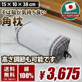 そばがら枕 カバー付き 国産 【高さ調整可能!】そば殻 そばがら まくら 15×10×38c 国産 日本製 送料無料02P26Mar16