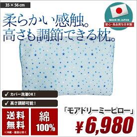 枕 日本製 カバー付き 送料無料 モアドリーミーピロー 35cm×56cm 綿100% 高さ調節可 ブルー(青) ピンク カバー洗濯可 国産 ウォッシャブル 洗える 清潔 速乾 まくら 送料無料 高品質 短納期 国産特集 02P26Mar16