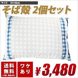 カバー付き 2個セット レビューで割引 国産 日本製 特価 送料無料 枕 まくらそば殻 そばがら ソバガラ 昔ながら おすすめ 売れている 短納期 心地良い 国産特集 02P26Mar16