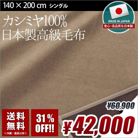 カシミヤ100% 日本製高級毛布 ブランケット シングル 天然素材 140cm×200cm キャメルブラウン カシミヤ毛布 膝掛け ひざ掛け 膝かけ 送料無料 国産特集 秋物 02P26Mar16 決算